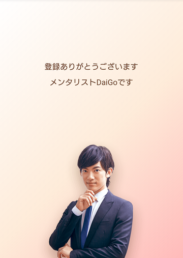 withの登録でDaiGo登場画面