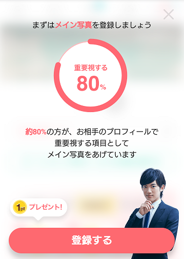 withのプロフィール写真の登録