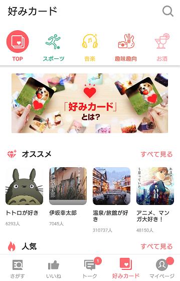 withの好みカードの登録画面