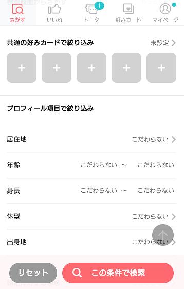 withの検索条件の設定画面