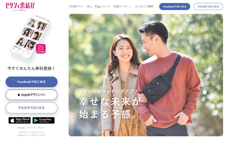 ゼクシィ恋結び公式サイトのキャプチャ