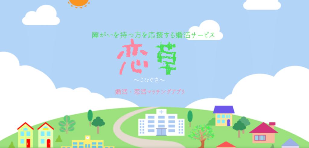 障がい者向けのマッチングアプリ「恋草」