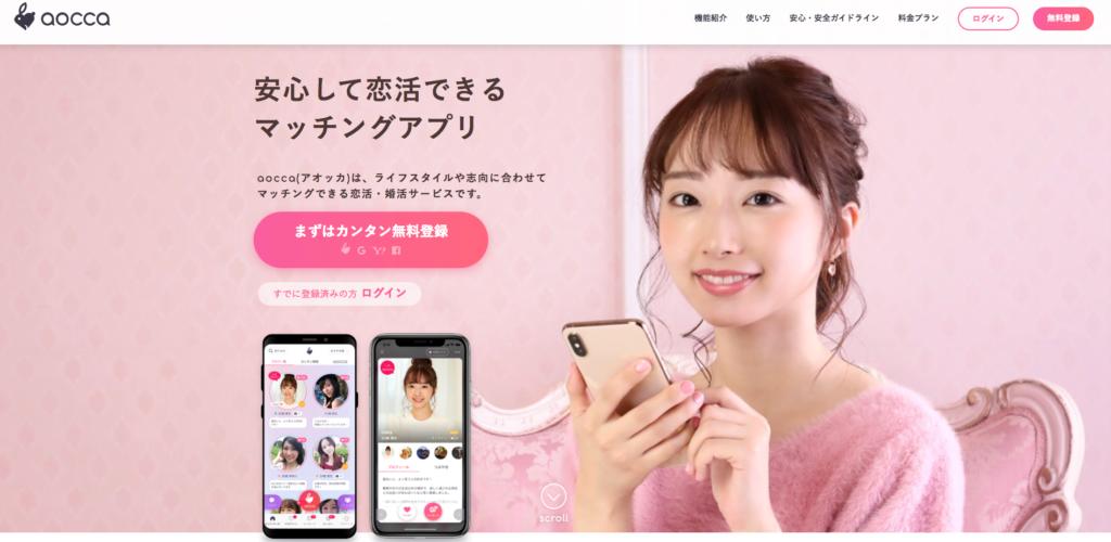 aocca(アオッカ)の公式サイト