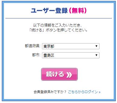 マッチドットコム_登録_方法