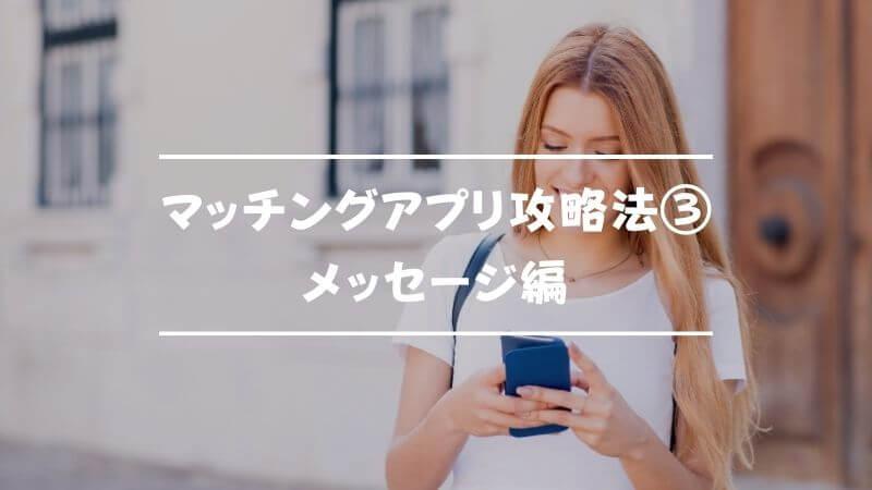 マッチングアプリ攻略法③メッセージ編