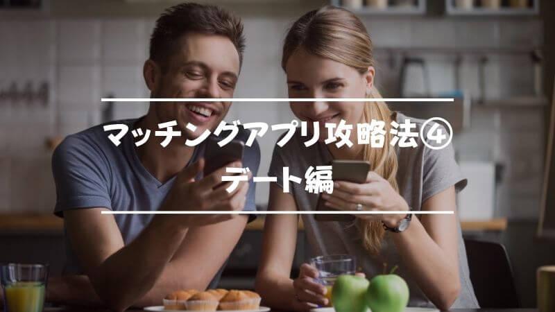 マッチングアプリ攻略法④デート編