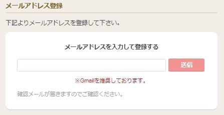 マリッシュ_メールアドレス登録