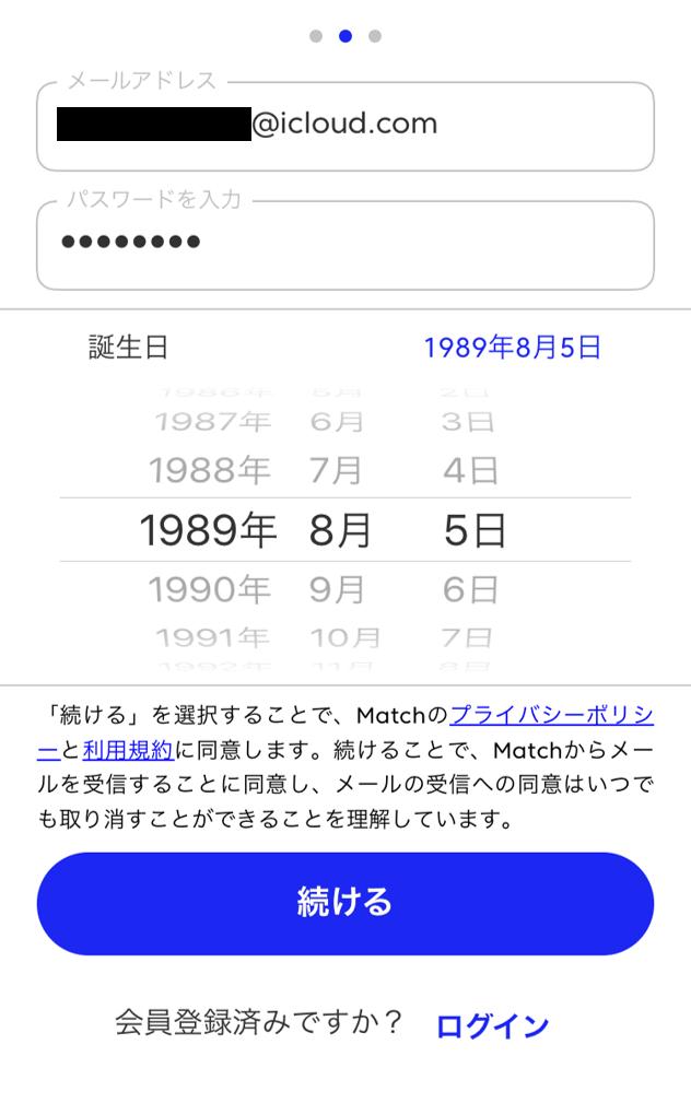 マッチドットコムの登録画面(生年月日)