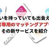 障がいを持つ方を応援する婚活・恋活マッチングアプリ!新サービス「恋草」を紹介