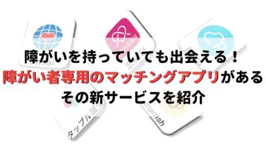 障がい者も出会える婚活サイト・マッチングアプリ!新サービス「恋草」を紹介