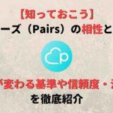 ペアーズ(Pairs)の相性とは?相性が変わる基準や信頼度・注意点を紹介