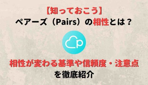 ペアーズ(Pairs)の相性とは?相性が変わる基準や高め方・注意点を紹介