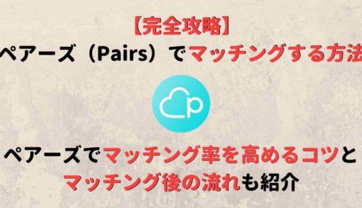 【必見】ペアーズ(Pairs)のマッチングとは?マッチング後の流れや数を増やす方法を紹介