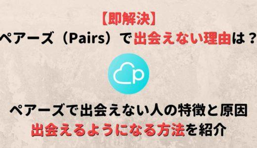 【即解決】ペアーズ(Pairs)で出会えない人の特徴と出会えるようになる方法を紹介