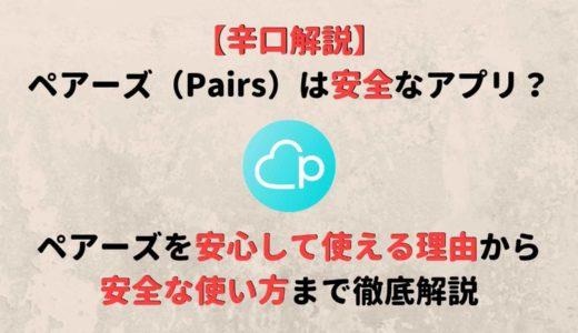 【辛口解説】ペアーズ(Pairs)は本当に安全?運営会社の実態や安全への取り組みを徹底公開