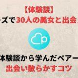 【ペアーズ体験談】30人の美女と出会えた25歳男性!