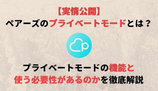【最新版】ペアーズ(Pairs)のプライベートモードとは?使う必要はある?