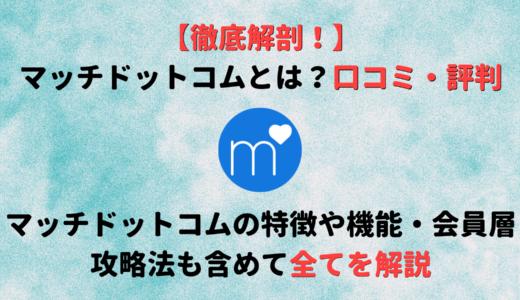 マッチドットコムとは?評判・口コミや婚活しやすい機能・メリットを紹介!