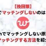 with(ウィズ)でマッチングしない原因は?成功のコツとおすすめアプリ