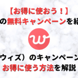 with(ウィズ)の無料キャンペーンはまだある?お得に使う方法をご紹介!