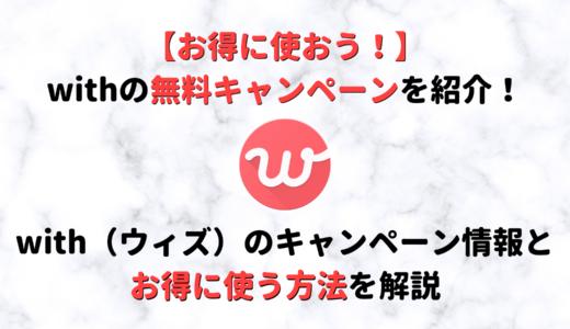 【見逃すな】with(ウィズ)の無料キャンペーンはある?お得に使う方法をご紹介!