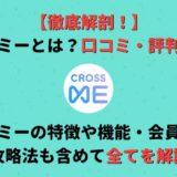 クロスミー(CROSS ME)の評判・口コミ!実際に使ってみた結果!