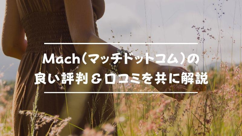 Mach(マッチドットコム)のメリットを良い評判&口コミと共に解説