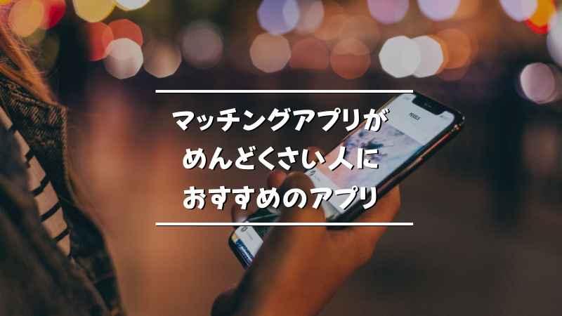 マッチングアプリがめんどくさい人におすすめのアプリ