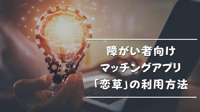 障がい者向けマッチングアプリ「恋草」の利用方法