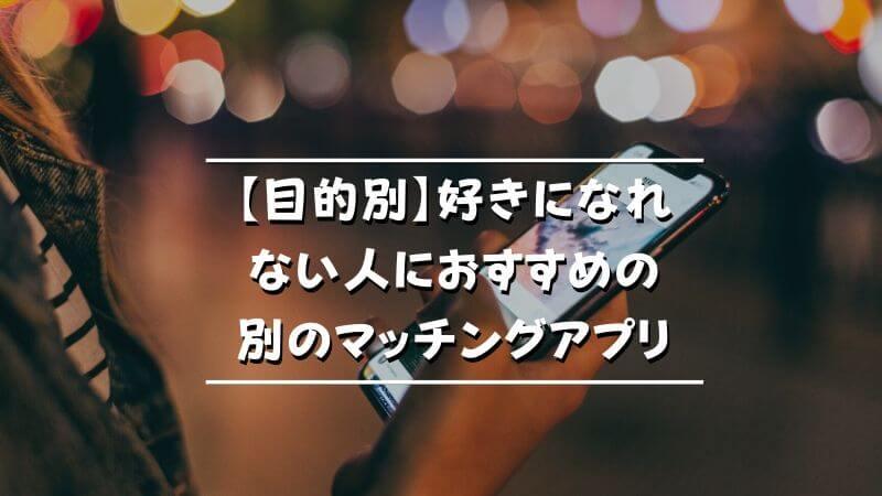 【目的別】好きになれない人におすすめの別のマッチングアプリ