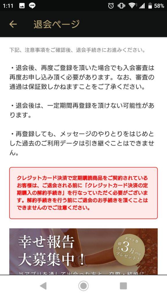 東カレデートのAndroidの退会ページ②