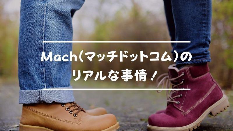 Mach(マッチドットコム)の評判&口コミから判明したリアルな事情
