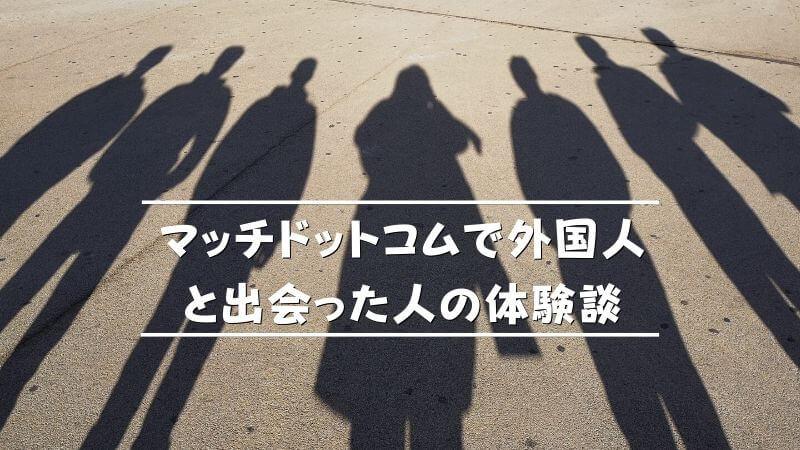 マッチドットコムで外国人と出会った人の体験談