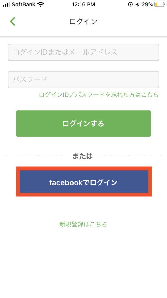 ユーブライド Facebookでログイン