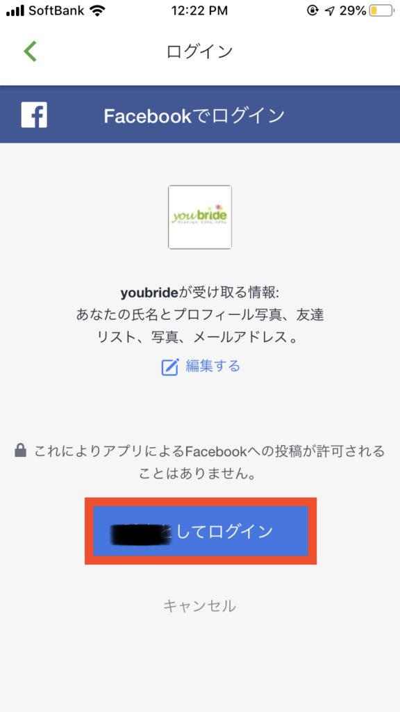 ユーブライド ○○としてログイン