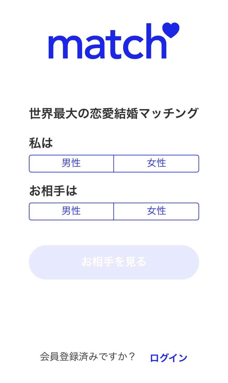 マッチドットコムの登録画面