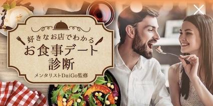 withお食事デート診断の画像