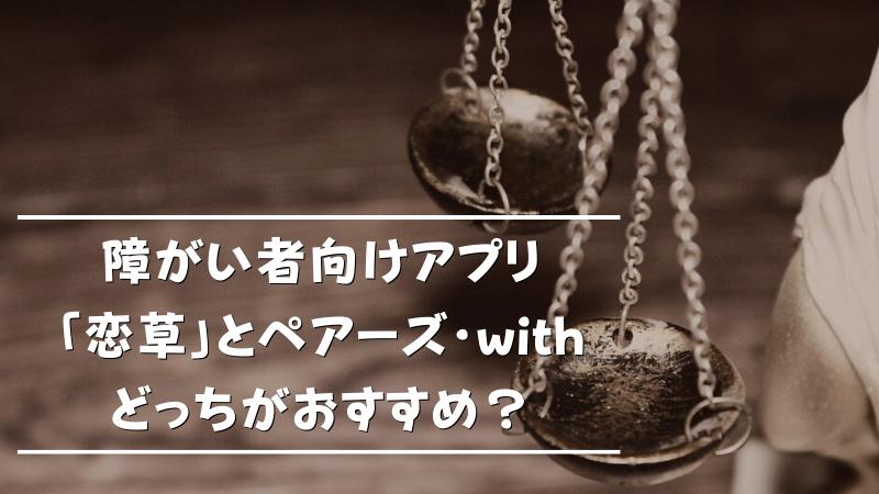 障がい者向けアプリ「恋草」とペアーズ・with、どっちがおすすめ?