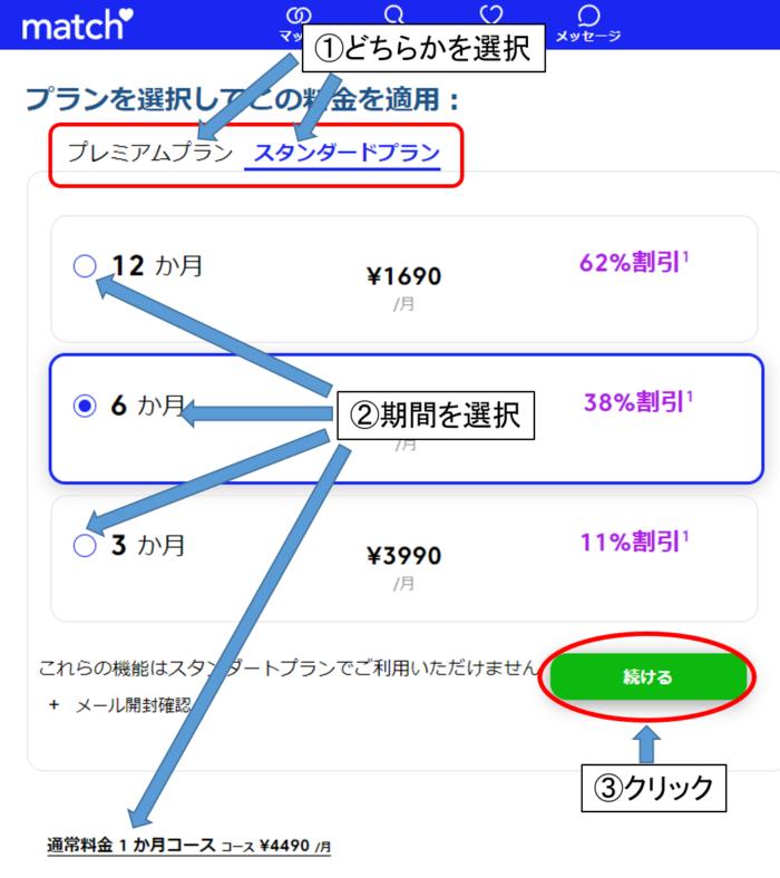 マッチドットコム有料登録 PC版 プラン選択