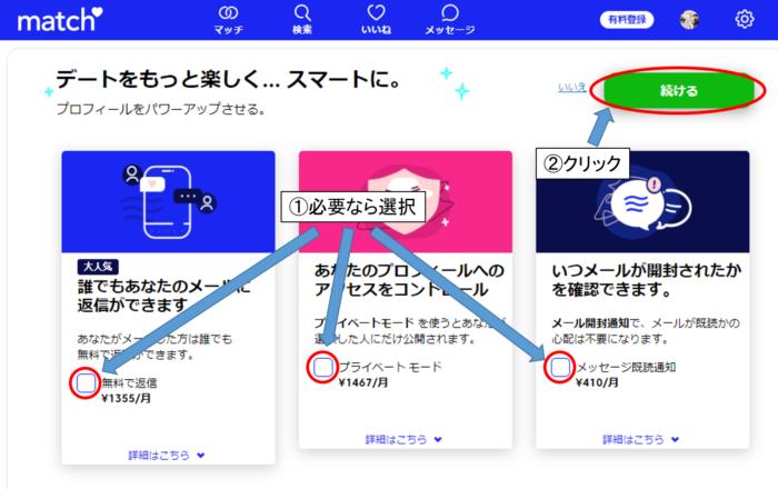 マッチドットコム有料登録 PC版 オプション選択