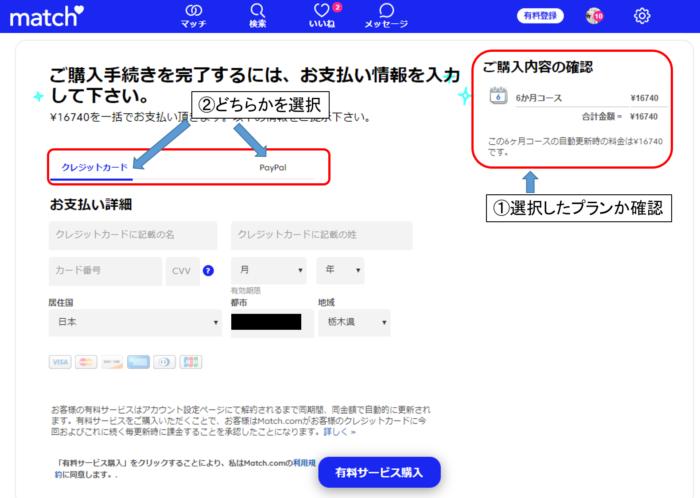 マッチドットコム有料登録 PC版 課金方法