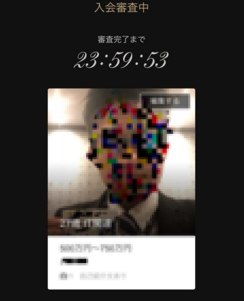 東カレデート入会審査画面