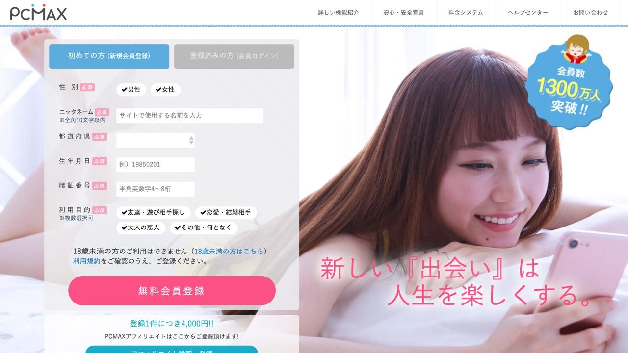 PCMAX 公式サイト画像