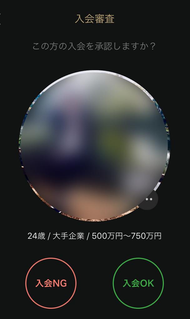東カレデート審査画面