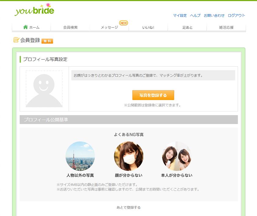 ユーブライドのプロフ写真の登録画面