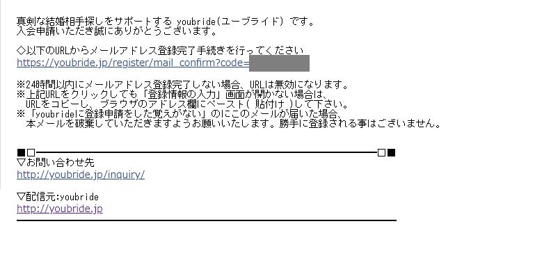 ユーブライドのメールアドレス認証メール