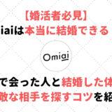 【婚活者必見】Omiaiで本当に結婚できる!実際の体験談やコツも紹介