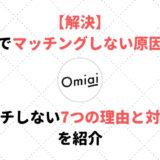 【根本解決】Omiaiでマッチングしない7つの理由とは!?対処法も紹介!