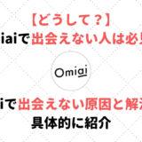 【根本解決】Omiaiで出会えない!会えない理由と会えるようになる解決策