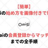 【画像付】Omiaiの始め方を解説!会員になってからプロフィール作成・マッチング方法まで徹底紹介